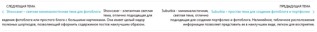 Как вывести цитаты из предыдущего и следующего постов | n-wp.ru