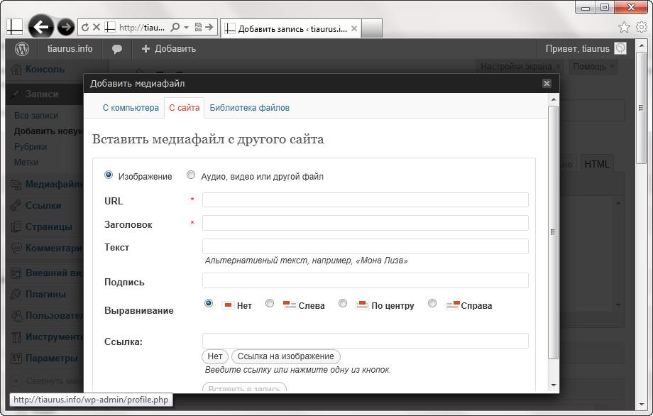WordPress 3.3 - новые возможности