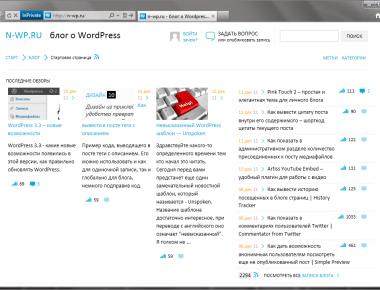 Русскоязычные сайты о WordPress | n-wp.ru