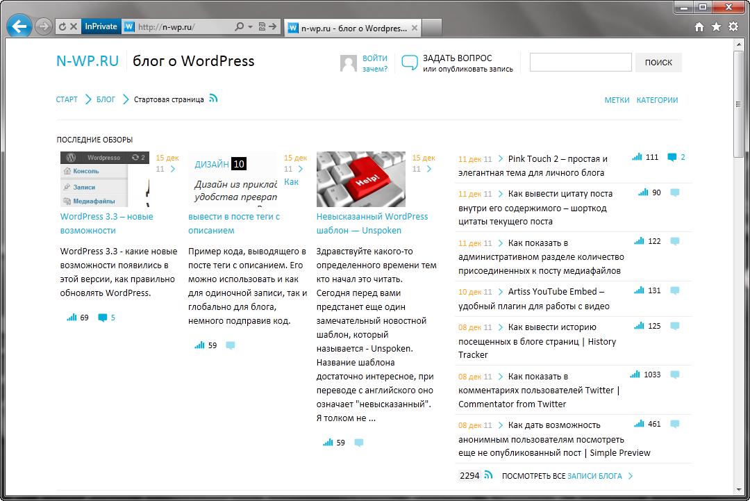 Русскоязычные сайты о WordPress   n-wp.ru