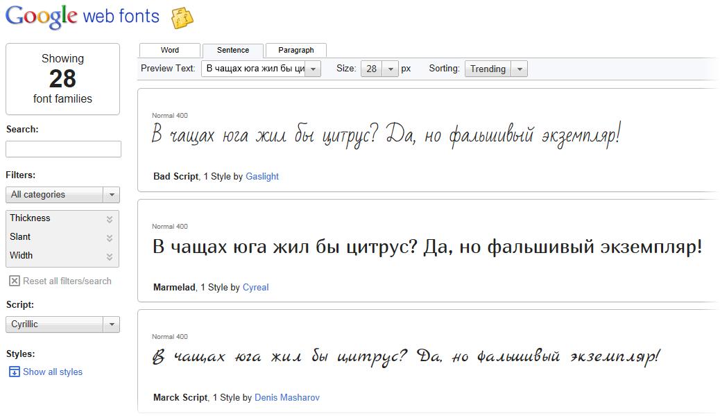 Как добавить Google Web Fonts в блог | n-wp.ru
