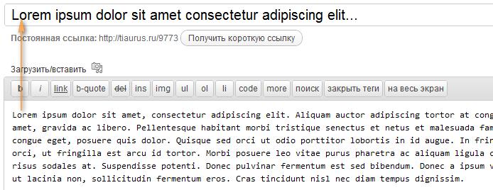 Как избежать пустых заголовков, автоматически создавая их из текста | n-wp.ru