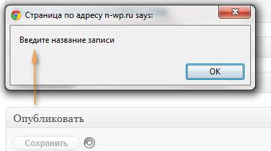 Как запретить публиковать посты без названия | n-wp.ru