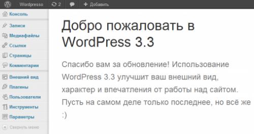 WordPress 3.3 - новые возможности   n-wp.ru