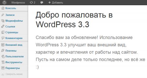 WordPress 3.3 - новые возможности | n-wp.ru