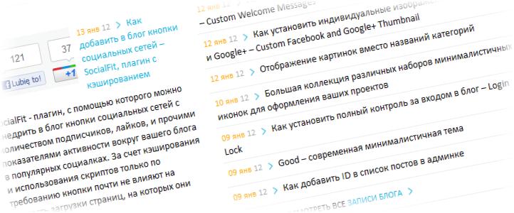 Как выделить первый и последний посты в цикле | n-wp.ru