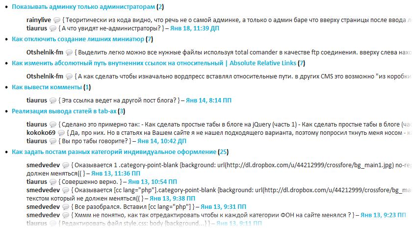 Как вывести последние комментарии - Better WordPress Recent Comments | n-wp.ru