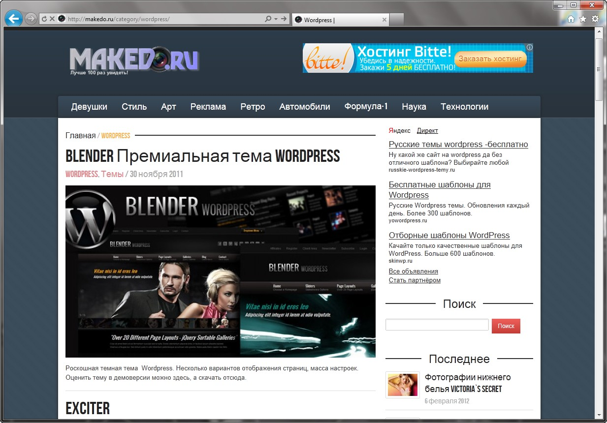 Make&Do+WP=Makedo.ru | n-wp.ru