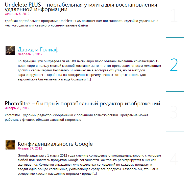 Как пронумеровать записи по порядку | n-wp.ru
