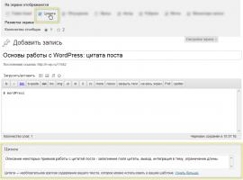 Основы работы с WordPress: цитата поста   n-wp.ru