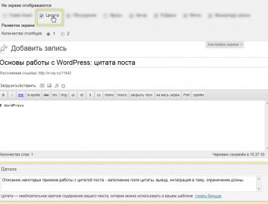 Основы работы с WordPress: цитата поста | n-wp.ru