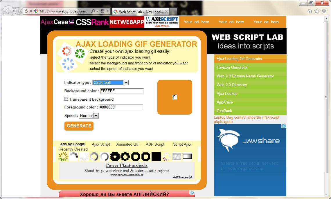 Как сделать значок загрузки - Ajax Loading Gif Generator