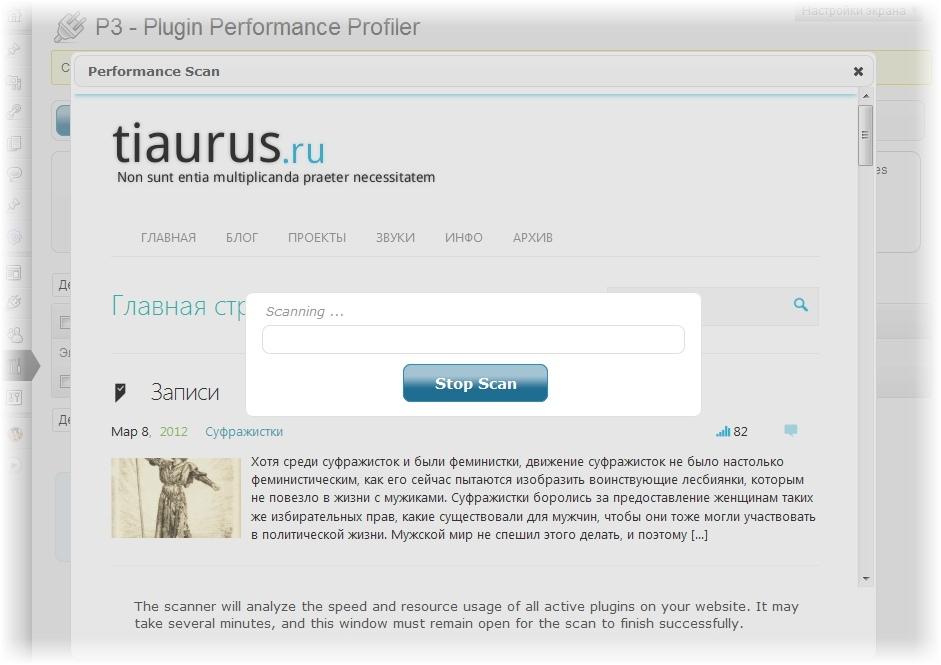 P3 Plugin Performance Profiler - инструмент, позволяющий измерить производительность плагинов (6)
