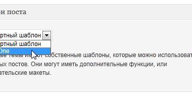 Создание шаблона поста / Функция выбора шаблона для поста | n-wp.ru