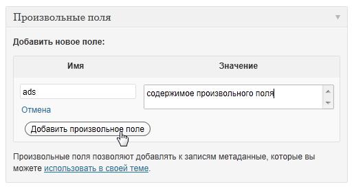 Основы работы с WordPress: произвольные поля - ввод и вывод | n-wp.ru