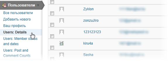 Расширенный список пользователей в админке - плагин amr users (1)