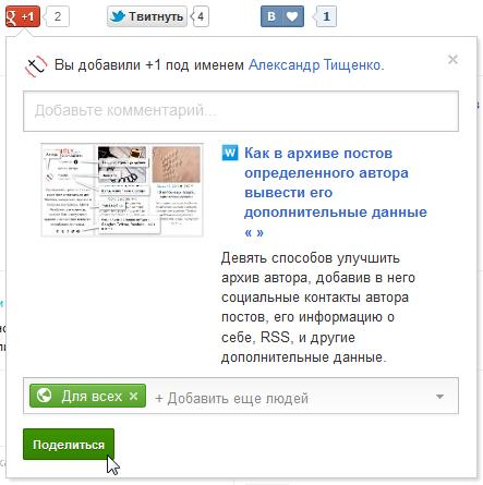 Автоматическое добавление мета-данных для виджета Google+