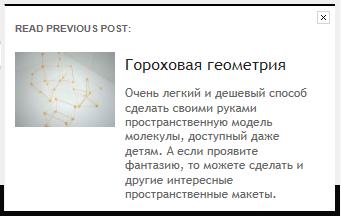 upPrev - красивый плагин для внутренней перелинковки | n-wp.ru
