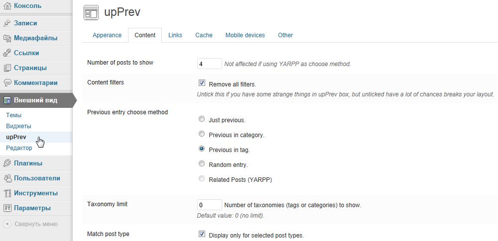 upPrev - красивый плагин для внутренней перелинковки (1)