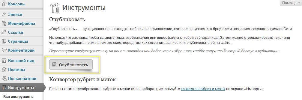 Как использовать скрипт Press This для публикации постов пользователями (4)