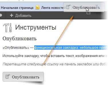 Как использовать скрипт Press This для публикации постов пользователями (3)