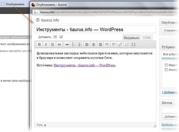 Как использовать скрипт Press This для публикации постов пользователями | n-wp.ru