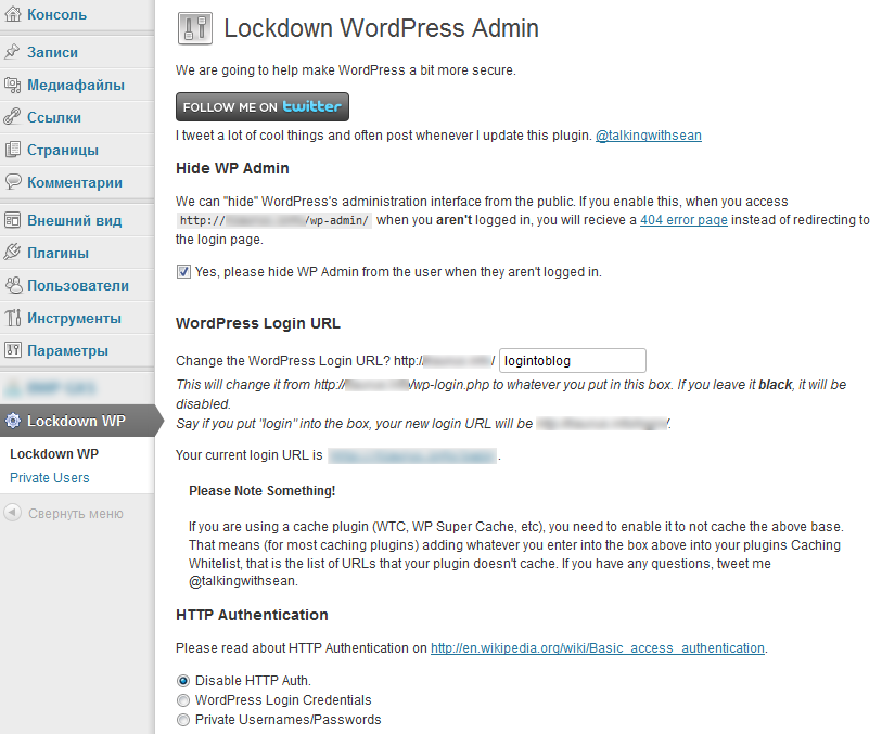 Lockdown WordPress Admin - плагин, обеспечивающий дополнительную защиту входа в блог (2)