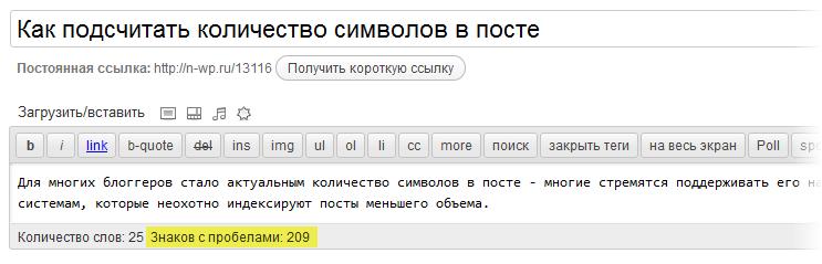 Как подсчитать количество символов в посте | n-wp.ru