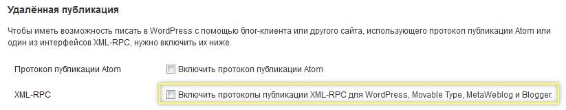 Запрет использования интерфейса XML-RPC | n-wp.ru