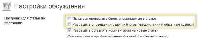 Запрет использования интерфейса XML-RPC (1)