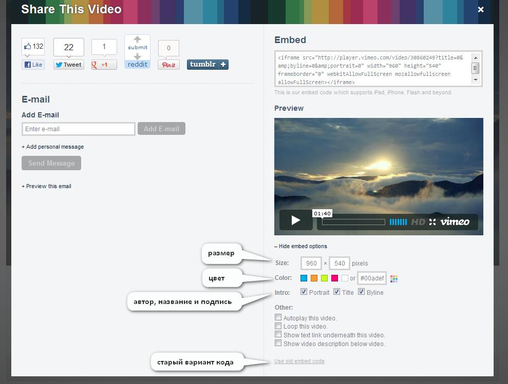 Шорткод Vimeo (стандартный и расширенный варианты)