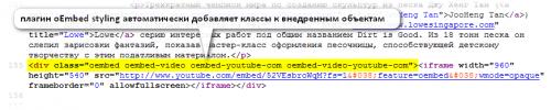 Как добавить к встроенному видео индивидуальное оформление - плагин oEmbed styling | n-wp.ru