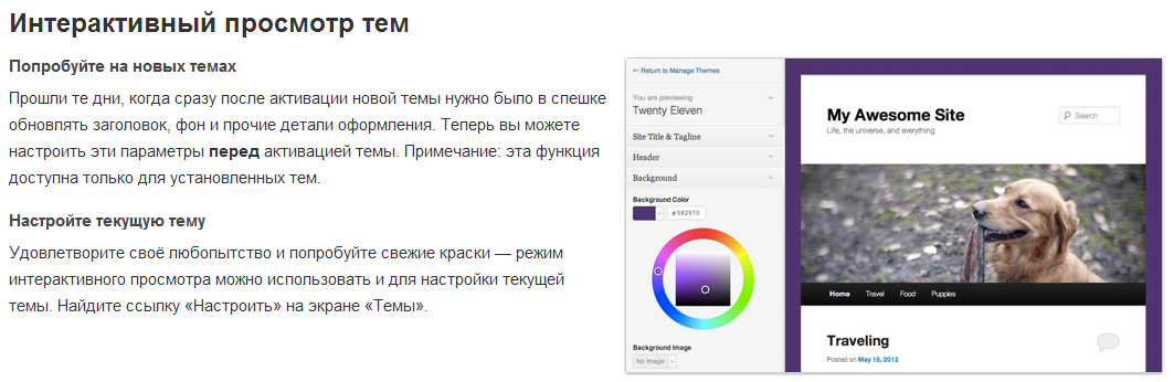 Что нового в WordPress 3.4