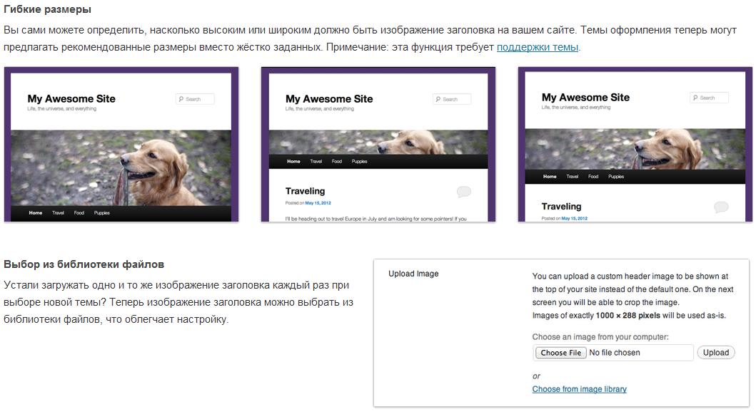 Что нового в WordPress 3.4