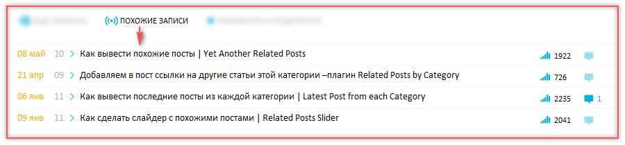 Как вывести похожие по тегам посты из определенной категории