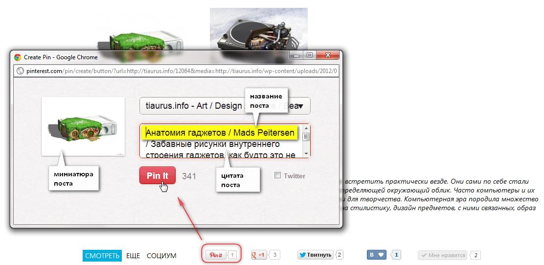 Как добавить кнопку Pin It в посты блога (6)