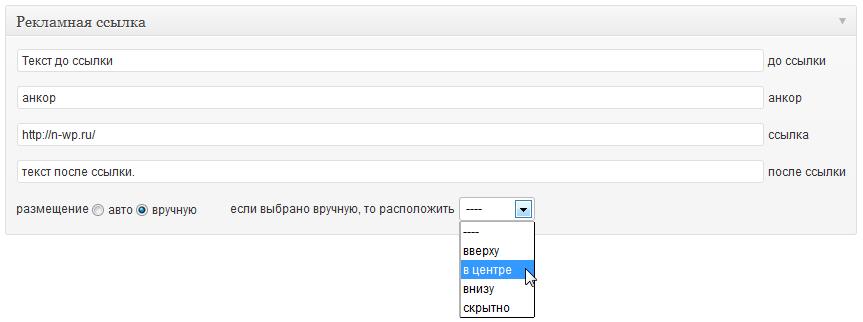 Как создать свой блок произвольных полей в редакторе | n-wp.ru