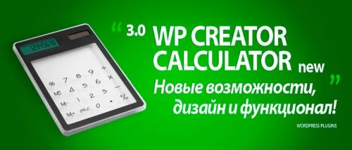 WP Creator Calculator 3.0 — создание калькуляторов  | n-wp.ru