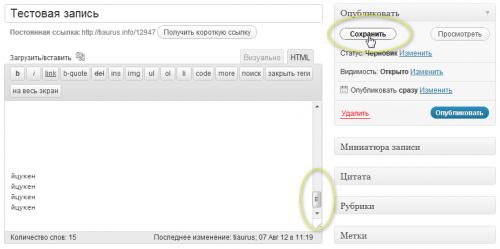Как предотвратить скроллинг к началу поста после его сохранения | n-wp.ru