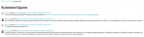 Как вывести определенное количество последних комментариев на отдельной странице   n-wp.ru