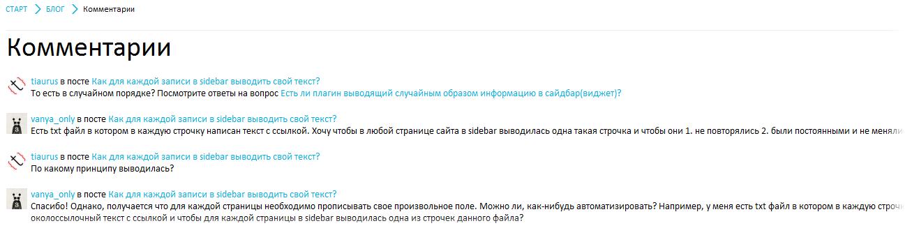Как вывести определенное количество последних комментариев на отдельной странице | n-wp.ru