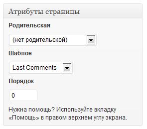 Как вывести определенное количество последних комментариев на отдельной странице (1)