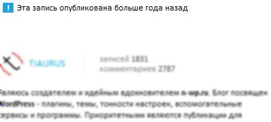 Как вывести предупреждение о том, что запись опубликована давно | n-wp.ru