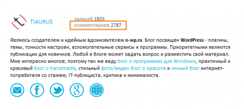 Как вывести количество комментариев, написанных автором поста   n-wp.ru
