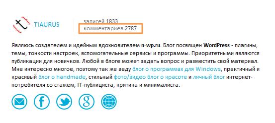 Как вывести количество комментариев, написанных автором поста | n-wp.ru