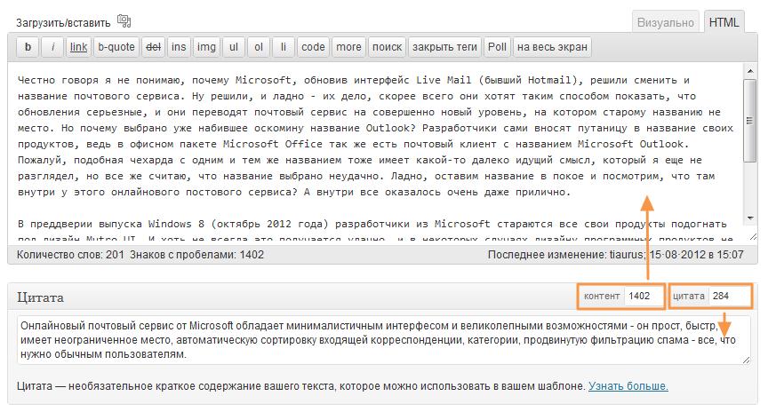 Как в редакторе подсчитывать в реальном времени количество введенных символов (1)