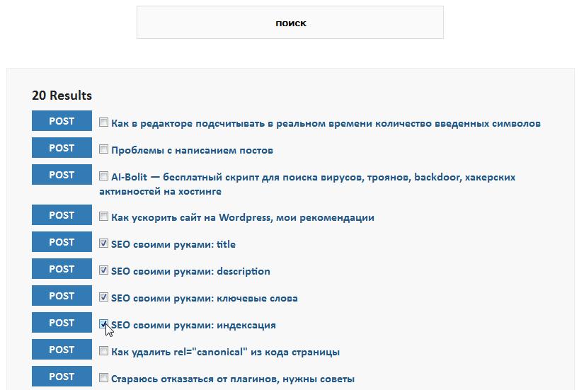 ISearch - плагин для моментального поиска и организации туров по найденным результатам (5)