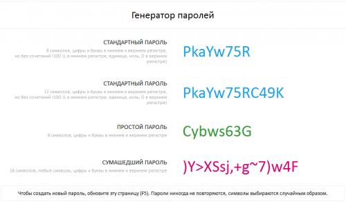 Как сделать генератор сложных паролей | n-wp.ru