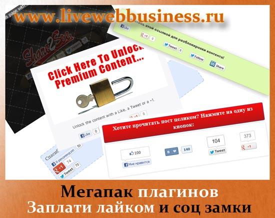 Заплати лайком мегаподборка плагинов | n-wp.ru