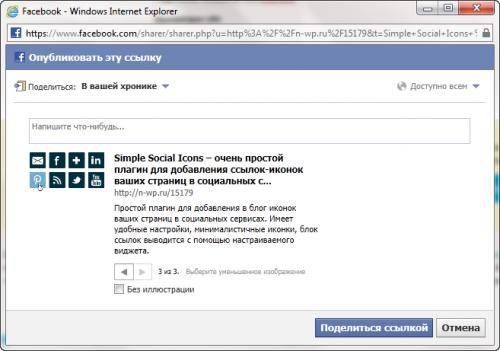 Как при отправке ссылки в Facebook добавить миниатюру поста в описание | n-wp.ru